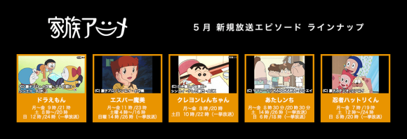 AbemaTV 5月放送予定