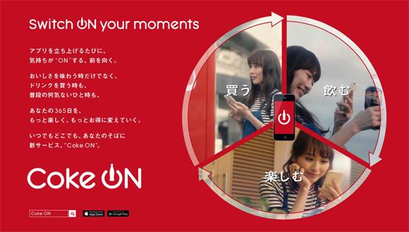 コカ・コーラ アプリ