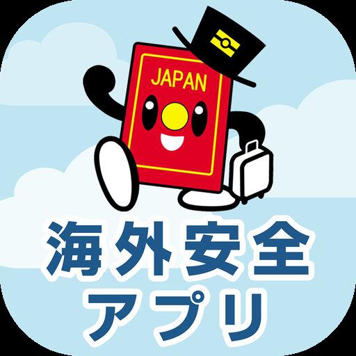 外務省 海外安全アプリ