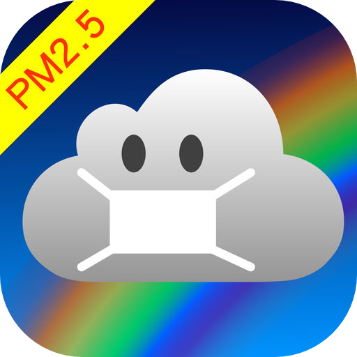 大気くん - PM2.5をはじめとするあなたの地域の大気汚染の測定値をいつでもどこでも
