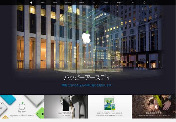 Apple アースデイ
