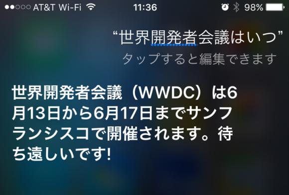 Siri_WWDC