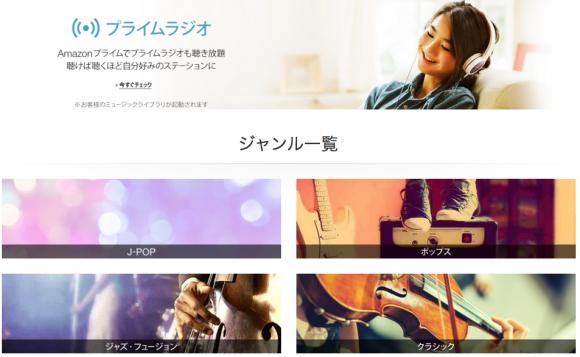amazon プライムラジオ