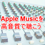 AppleMusicを高音質で聴く方法
