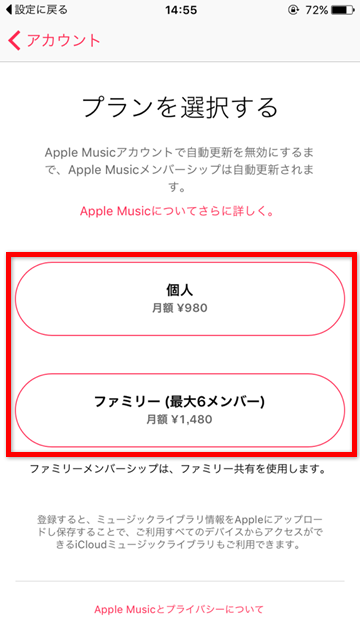 Tips Apple Musicに再登録する手順