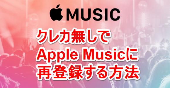 Apple Musicに再登録する手順