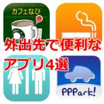 トイレや駐車場など外出先で便利なアプリ4選