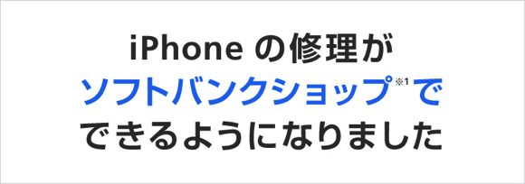 ソフトバンク iPhone 修理