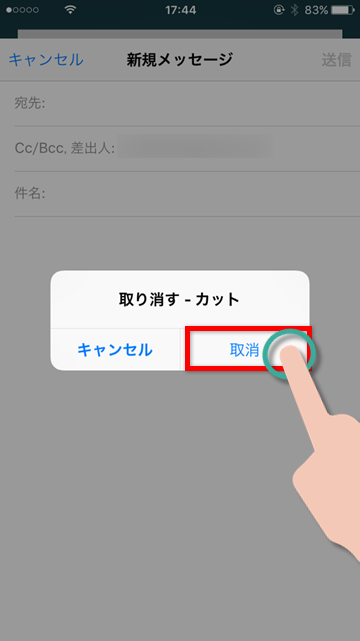 Tips iPhoneを振って取り消し