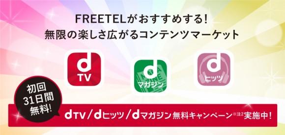 dマーケット FREETEL