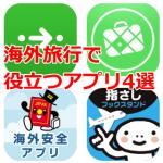 海外旅行で役立つアプリ4選