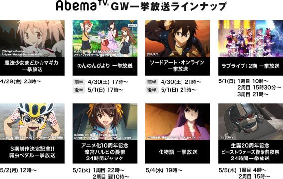 AbemaTV GW一挙放送