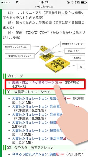 Tips SafariのページをiBooksに保存してPDF化する方法