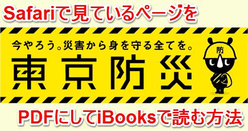 SafariのページをiBooksに保存してPDF化する方法