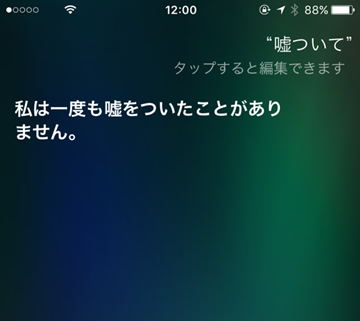 Siriにウソをねだってみた