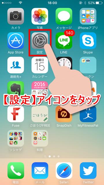 Tips iPhoneで緊急速報を設定する方法