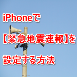 iPhoneで地震速報を設定する