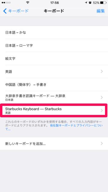 スターバックス キーボードアプリ