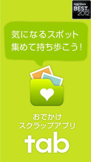 観光地ガイドアプリ3選