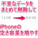 iPhoneのストレージ空き容量を、データを削除せず劇的に増やす方法