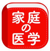 家庭の医学 アプリ