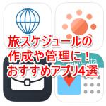 旅行スケジュール アプリ
