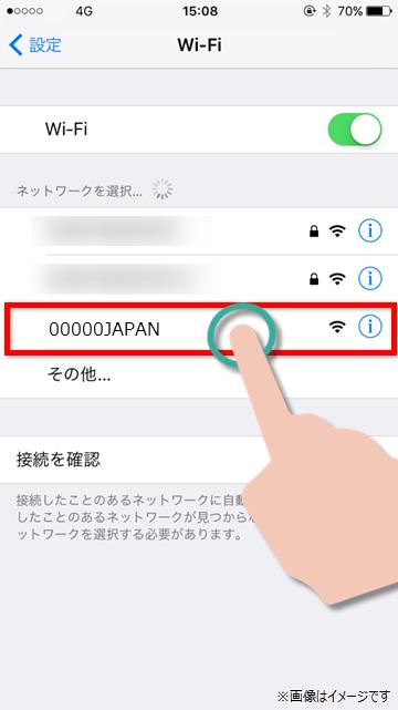 Tips 公衆無線LANに接続する方法
