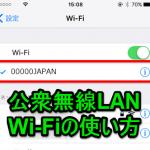 公衆無線LANに接続する方法
