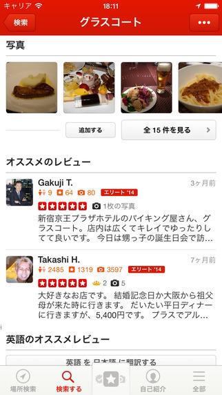 飲食店検索アプリ