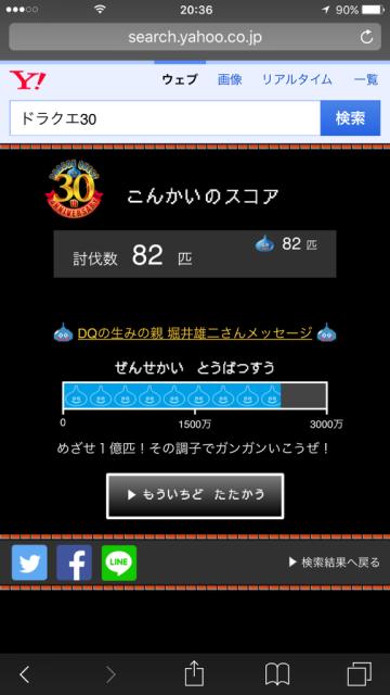 ドラクエ30 Yahoo!検索
