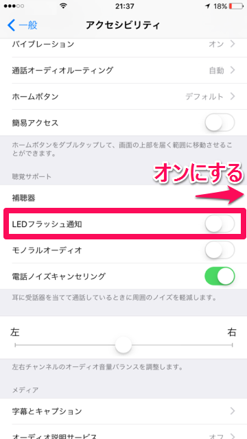 iPhone LEDフラッシュ 通知