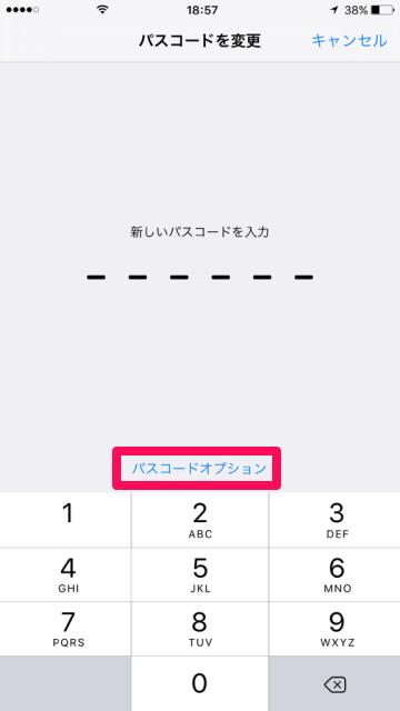 パスコード 桁 変更