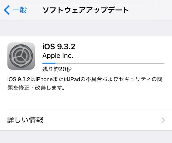 ios9.3.2リリース