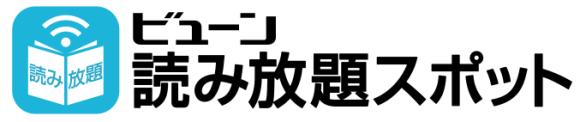 「ビューン読み放題スポット」