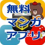 無料マンガアプリ