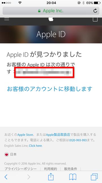 Tips AppleIDを忘れたときの対処法