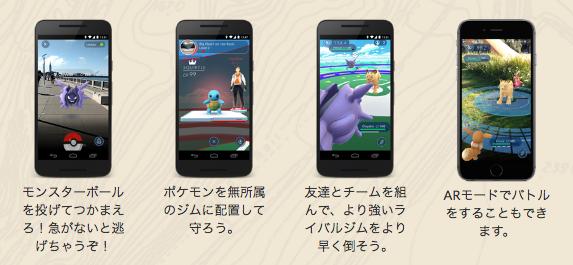 ポケモン Pokémon GO
