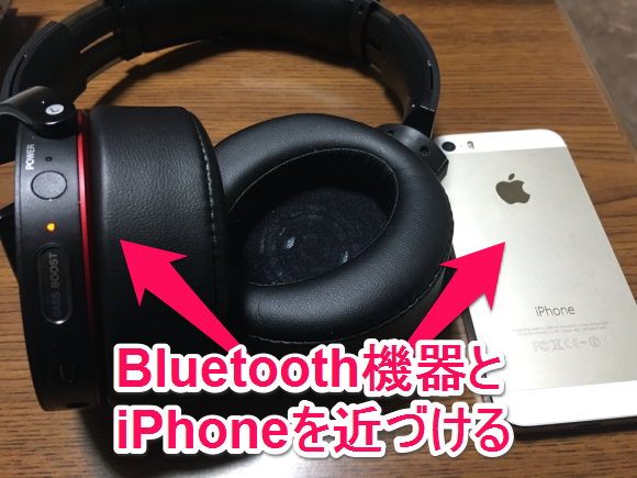 Bluetooth ペアリング 対処