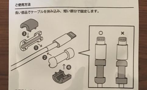 キャンドゥ Lightning ケーブル 保護カバー
