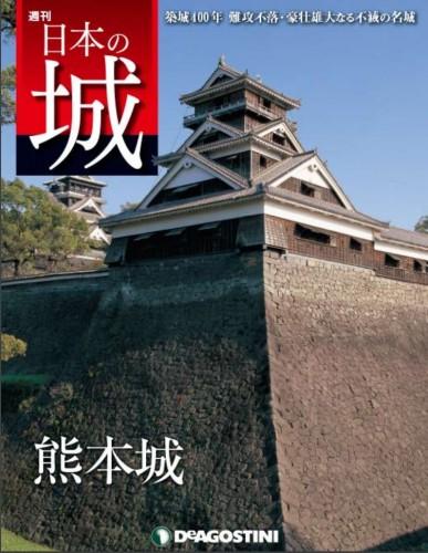 熊本城 募金