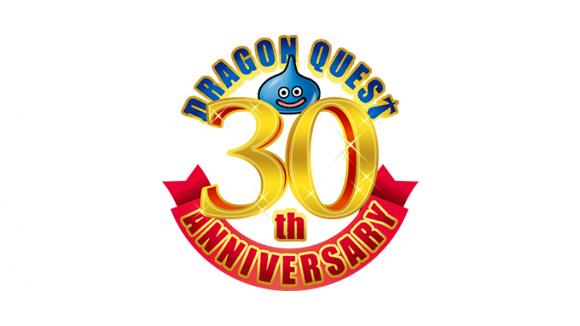 ドラゴンクエスト 30周年
