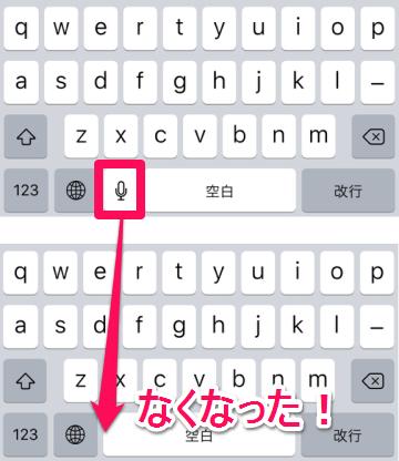 iPhone キーボード マイクボタン
