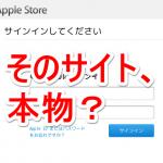 Apple フィッシング