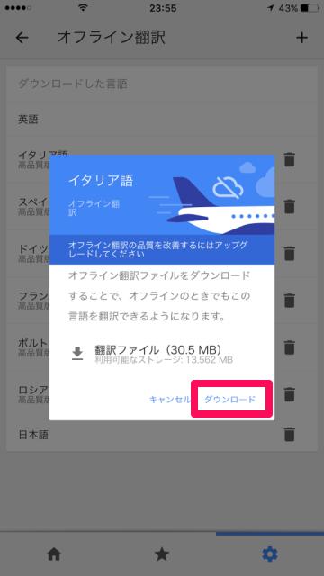 Google翻訳 アプリ