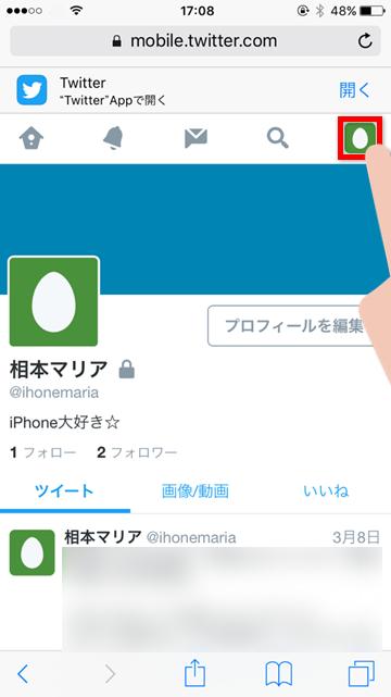 Tips TwitterのIDを変更する方法