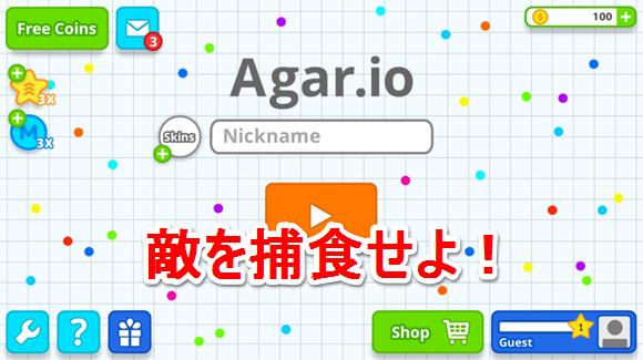 Agar.ioの遊び方