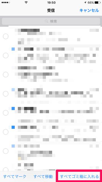 iPhone メール 一括削除