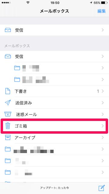 写真 ゴミ箱 iphone