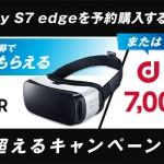 Galaxy S7 edge Gear VR キャンペーン