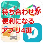 待ち合わせ便利アプリ
